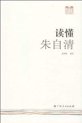 读懂朱自清.pdf