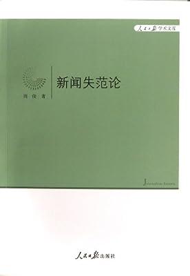 新闻失范论/人民日报学术文库.pdf