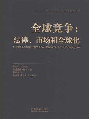 全球竞争:法律、市场和全球化.pdf