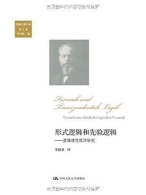 形式逻辑和先验逻辑:逻辑理性批评研究.pdf