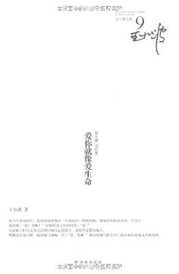 王小波全集书信集:爱你就像爱生命.pdf