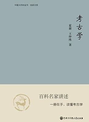 中国大百科全书·名家文库:考古学.pdf