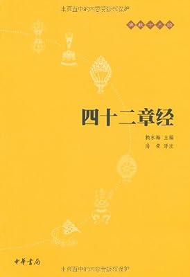 四十二章经.pdf