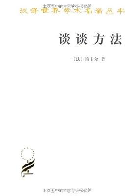 谈谈方法.pdf
