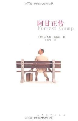 阿甘正传.pdf
