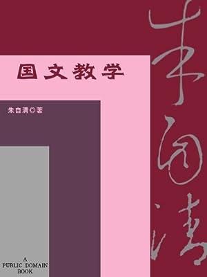 国文教学.pdf