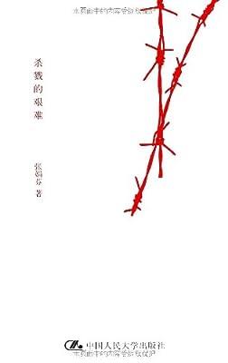 杀戮的艰难.pdf