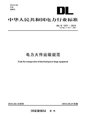 中华人民共和国电力行业标准:电力大件运输规范.pdf