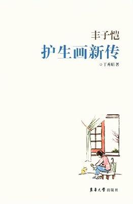 丰子恺护生画新传.pdf