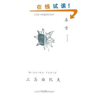 春雪(三岛由纪夫作品系列)