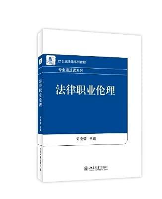法律职业伦理.pdf
