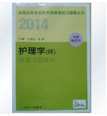 2014卫生资格-护理学精选习题解析.pdf