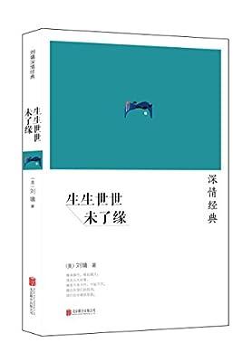刘墉作品集:生生世世未了缘.pdf