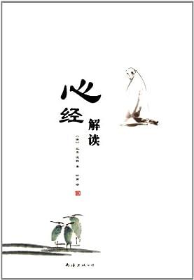 心经解读.pdf