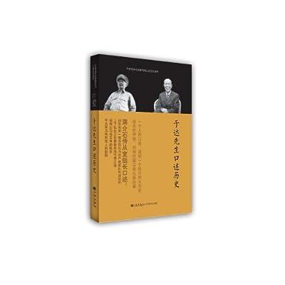 口述历史系列:于达先生口述历史.pdf