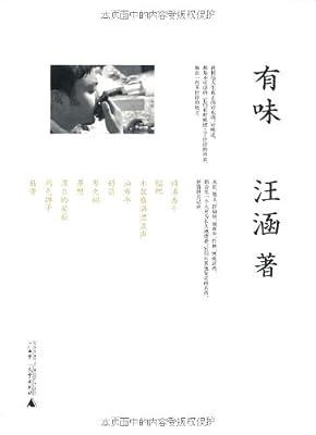 有味.pdf