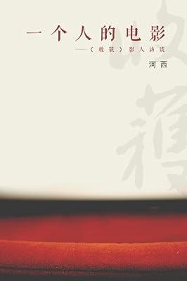 一个人的电影——《收获》影人访谈 河西.pdf