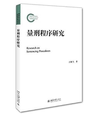 量刑程序研究.pdf