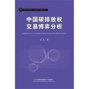 中国碳排放权交易博弈分析.pdf