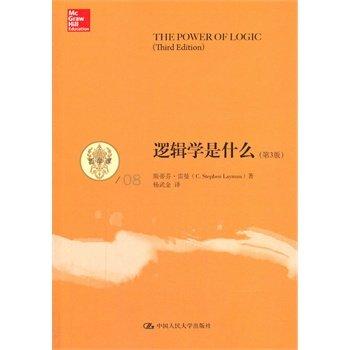 逻辑学是什么/哲学课.pdf