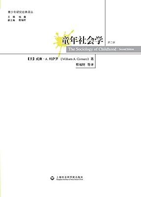 青少年研究经典译丛·童年社会学.pdf