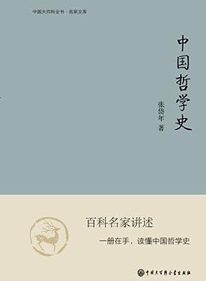 中国大百科全书·名家文库:中国哲学史.pdf