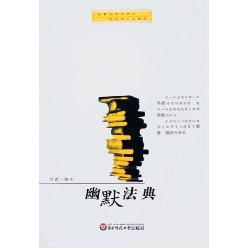 幽默法典/好看的学术译丛