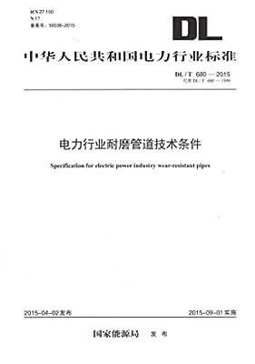 中华人民共和国电力行业标准:电力行业耐磨管道技术条件.pdf
