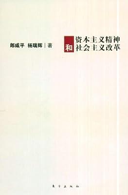 资本主义精神和社会主义改革.pdf