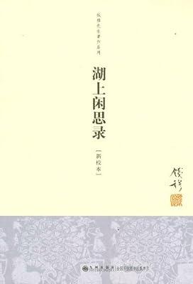 湖上闲思录.pdf
