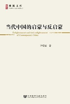 当代中国的启蒙与反启蒙.pdf