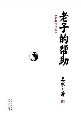 老子的帮助.pdf