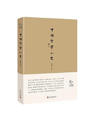 中国哲学小史.pdf