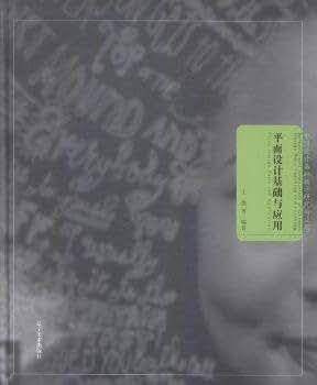 平面设计基础与应用/中国设计基础教学研究与应用.pdf
