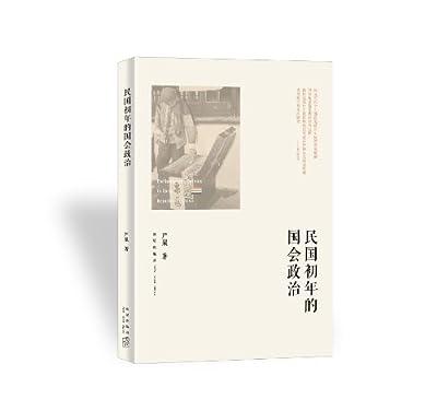 民国初年的国会政治.pdf
