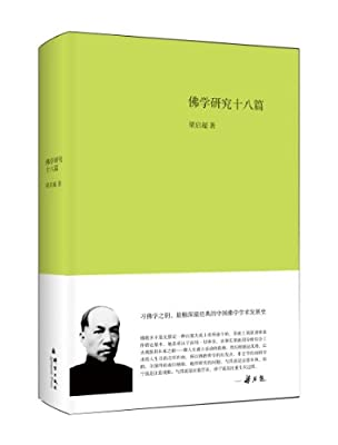 佛学研究十八篇.pdf