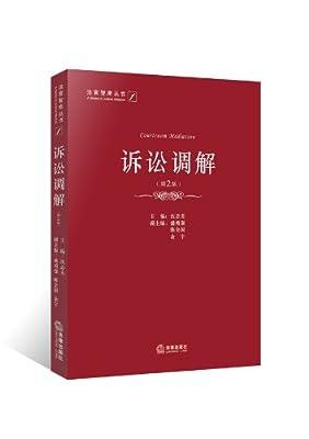 诉讼调解.pdf