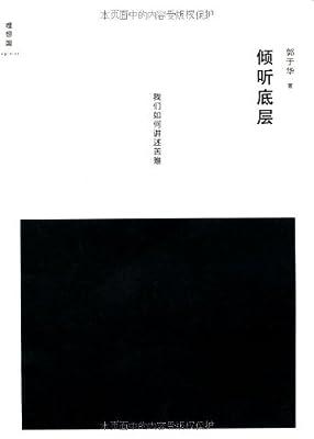 倾听底层:我们如何讲述苦难.pdf