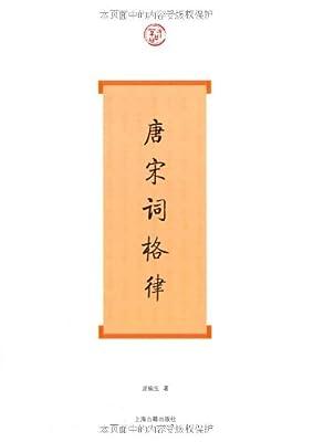唐宋词格律.pdf