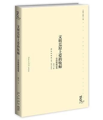 文明荒原上爱的牧师:劳伦斯叙论集.pdf