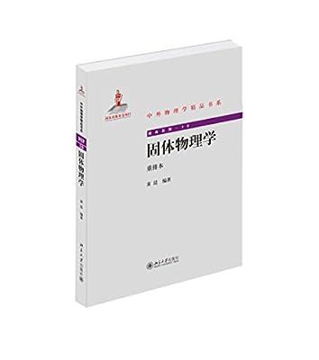 固体物理学.pdf