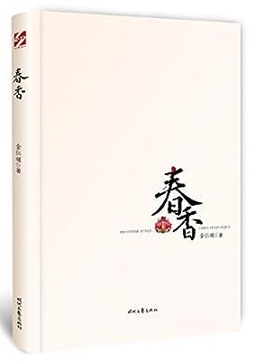 春香.pdf