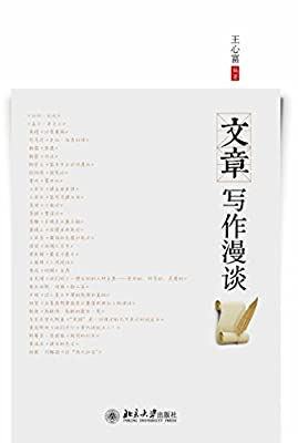 文章写作漫谈.pdf