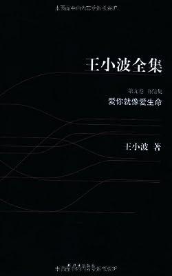 王小波全集9:爱你就像爱生命.pdf