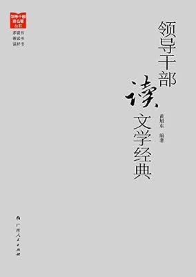 领导干部读文学经典.pdf