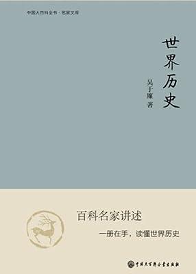 中国大百科全书·名家文库:世界历史.pdf