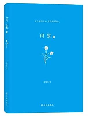 闺蜜2.pdf
