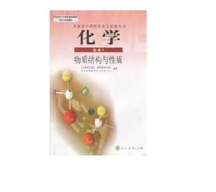 化学桃李人教高中选修5基础版有机化学课本高中部数学余江图片