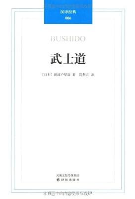 汉译经典06:武士道.pdf