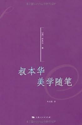 叔本华美学随笔.pdf